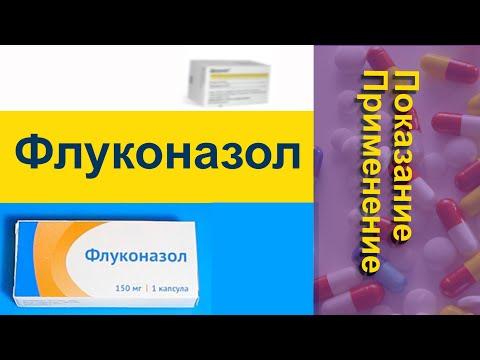 Флуконазол Применение Показание
