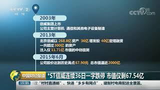 [中国财经报道]*ST信威连续36日一字跌停 市值仅剩67.54亿| CCTV财经