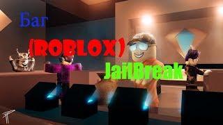 Баг в (Roblox) JailBreak!