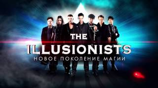 The Illusionists - Crocus City Hall (Moscow)
