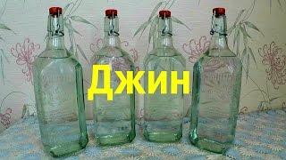 ДЖИН. GIN. По рецепту Сергея Слизкина.