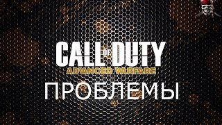 видео Тормозит Call of Duty Advanced Warfare
