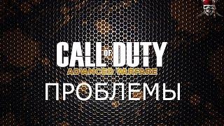 Call of Duty Advanced Warfare | решение проблем(, 2014-11-06T19:20:34.000Z)
