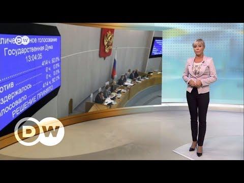 Берлин критикует Москву за ярлык 'иноагентов' для зарубежных СМИ - DW Новости (15.11.2017)