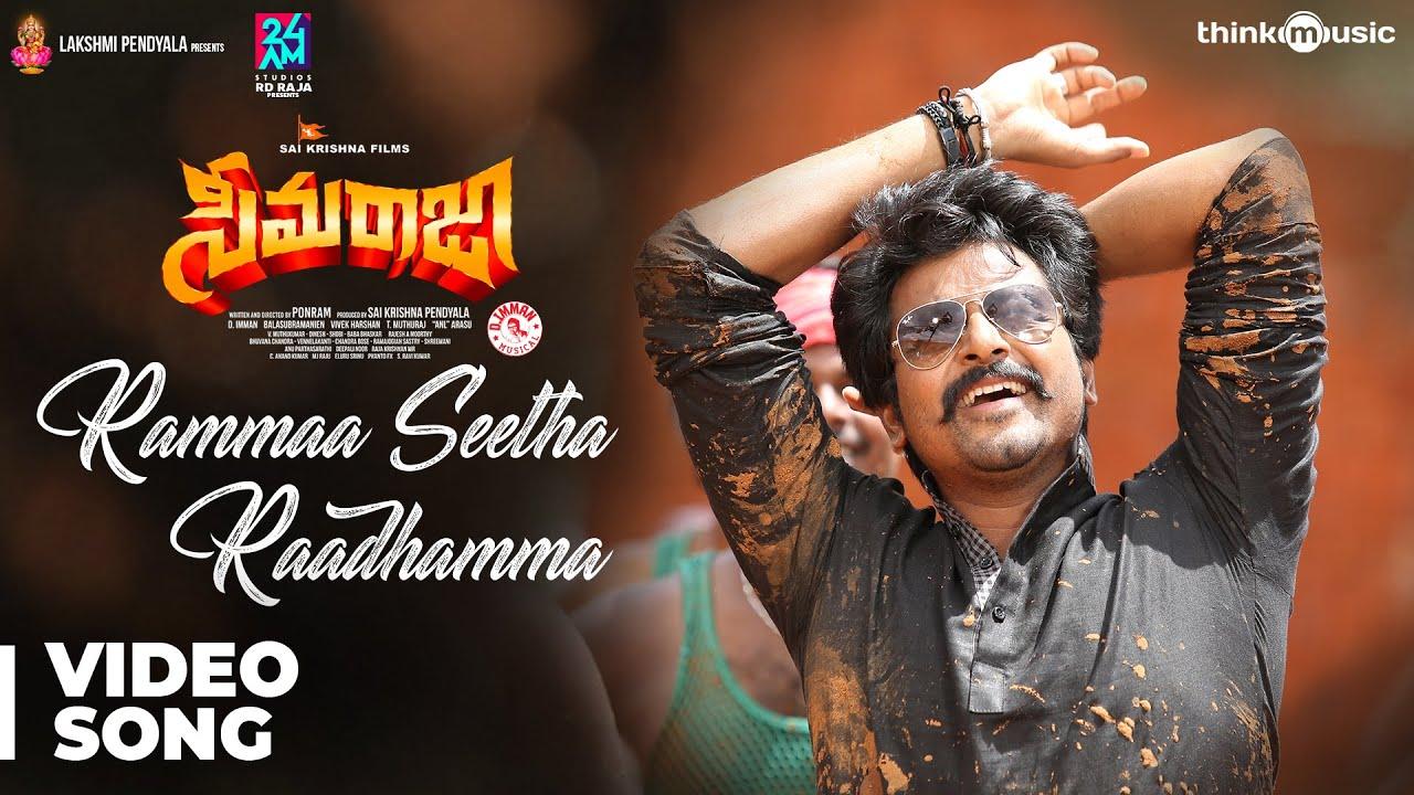 Seemaraja | Rammaa Seetha Raadhamma Video Song | Sivakarthikeyan, Samantha | D. Imman