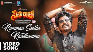 Seemaraja | Rammaa Seetha Raadhamma Song | Sivakarthikeyan, Samantha | D. Imman