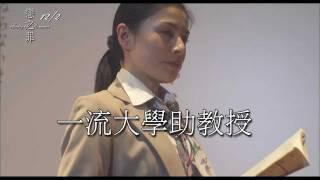 日本女星冨樫真飾演一名開啟神樂坂惠情慾的大學女副教授,美津子。 白天...