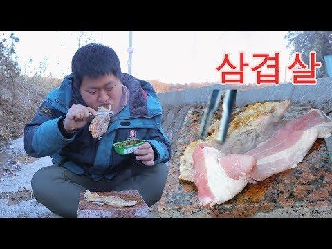 [도깨비] 영하10도 빙판에서 삼겹살 구워먹기