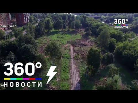 В Орехове-Зуеве продолжается второй этап реконструкции городского парка