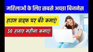 महिलाओं के लिए सबसे अच्छा बिजनेस   Start Reselling Business with Meesho App