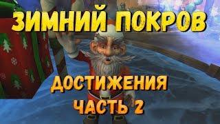 Зимний покров гайд по достижениям (часть 2) - Игровое событие World of Warcraft