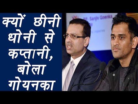 IPL 2017: MS Dhoni को Rising Pune की Captaincy से हटाने पर बोले Sanjiv Goenka  | वनइंडिया हिंदी