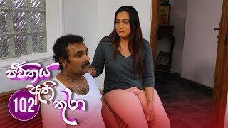 Jeevithaya Athi Thura | Episode 102 - (2019-01-03) | ITN Thumbnail