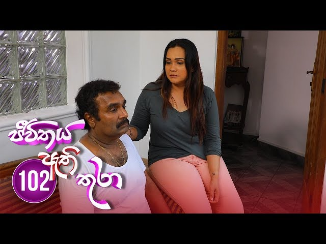 Jeevithaya Athi Thura | Episode 102 - (2019-01-03) | ITN