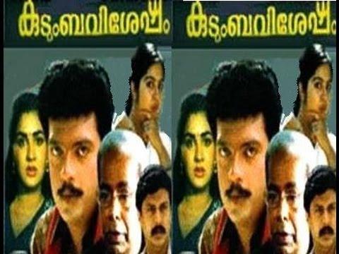 Kudumba Visesham (1994) | Thilakan, Urvashi | Full Malayalam Movie
