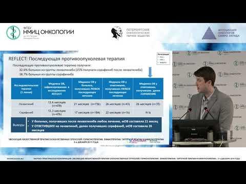 Современные возможности лекарственного лечения гепатоцеллюлярного рака