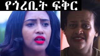 Ethiopia: ጅንኑ ክፍል12 - Jininu Part 12 New Ethiopian Comedy 2019