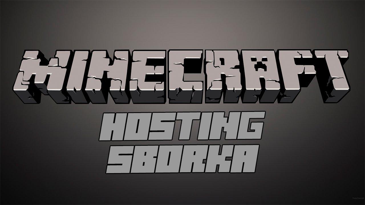 хостинги под файлы сервера