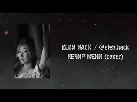 Эрлан Андашев - Кечир мени / ELen Hack (cover version)