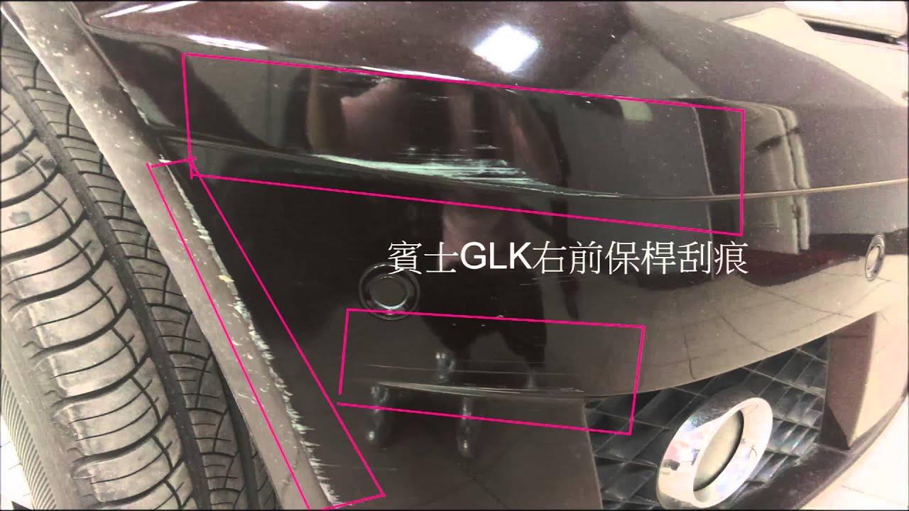 刮傷處理2-汽車刮痕盡在影片中(附完工對照) - YouTube