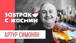 Завтрак с Жасмин / Готовит Артур Симонян