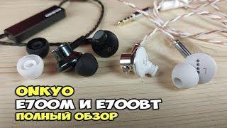 Onkyo E700M и E700BT - линейка прозрачности