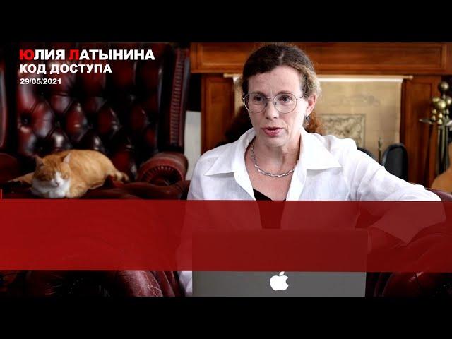 Юлия Латынина / Код Доступа /29.05.2021 / LatyninaTV /