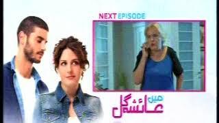 ayesha gul episode 45 promo