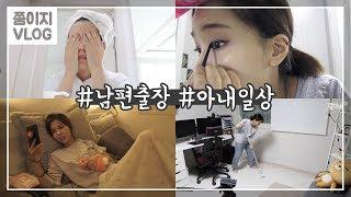남편출장간날 아내의일상 #쭘이지커플 #신혼브이로그 #vlog일상
