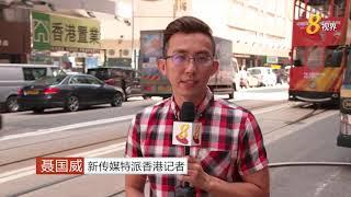【现场连线】香港特首正式撤回修例 未能扭转金融界负面经济预测