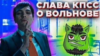 Слава КПСС о Вольнове cмотреть видео онлайн бесплатно в высоком качестве - HDVIDEO