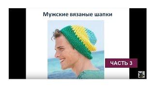 Мужские вязаные шапки. Связать шапку схемы и описания, часть 3(, 2015-12-07T15:18:04.000Z)