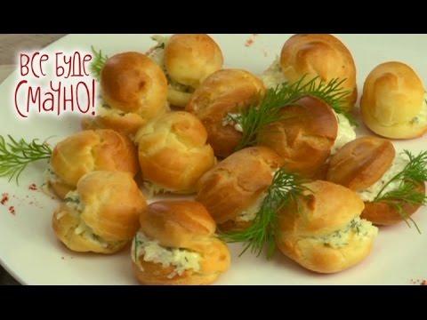 Профитроли с сырной начинкой. Сырные блюда от Сергея Калинина
