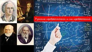 Русские изобретатели и их изобретения. Неизвестная история.