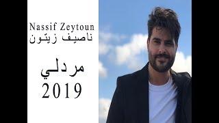 ناصيف زيتون مردلي  Nassif Zeytoun 2019