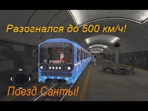 Subway Simulator 3D (2019): Новогодняя серия: Центральная линия со снежной погодой!