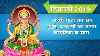 Diwali Puja Muhurat 2019 | Diwali Laxmi Puja Muhurat 2019 | Deepawali Lakshmi Puja Muhurat 2019