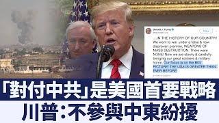 川普堅守美國最新戰略 拒絕分心參與中東紛擾|新唐人亞太電視|20191010