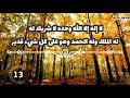 لا إله إلا الله وحده لا شريك له له الملك وله الحمد وهو على كل شيء قدير 100مرة مكررة بصوت جميل جدا