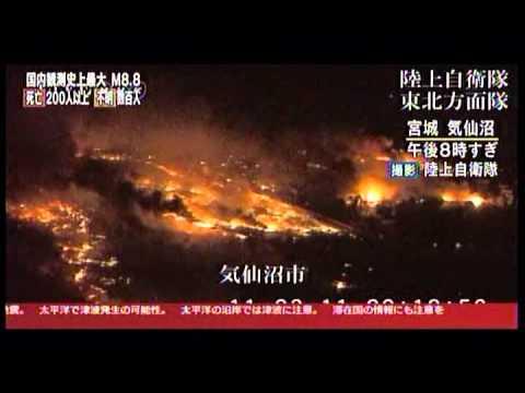 2011/3/11日本宮城縣氣仙沼市大火 - YouTube