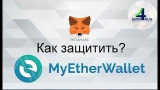 как защитить свой MyEtherWallet? Обзор Metamask