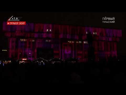 Новогодняя ночь. Тула. Площадь Ленина. 2019-2020