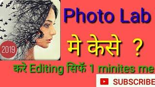 Photo Lab Se Photo Kaise Banaye    Photo Lab Editing