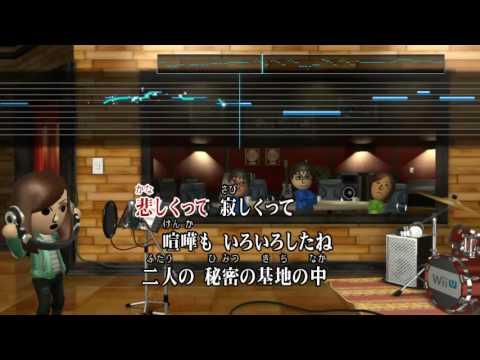 Wii カラオケ U - (カバー)一人二役  secret base~君がくれたもの~(10 years after Ver.)