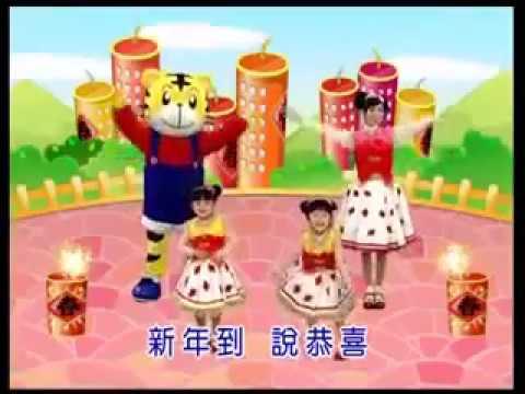 2017-P2-Xin nian kuai le 新年快乐