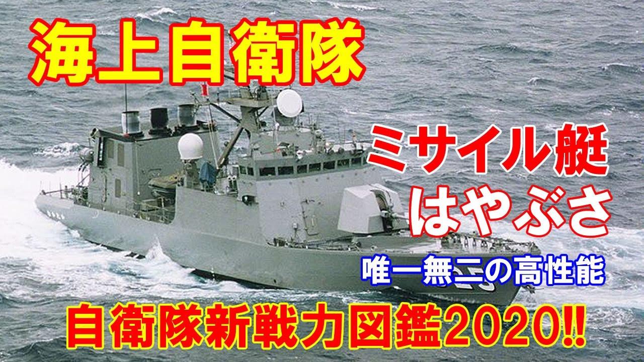 【海上自衛隊】海の迎撃機、唯一無二の高性能、海自ミサイル艇「はやぶさ」型…自衛隊新戦力図鑑2020【新護衛艦建造計画と近未来像】(2020 7 13)