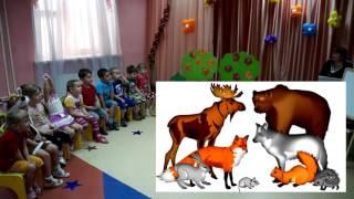 Открытое занятие по развитию речи с использованием ИКТ. Дикие животные