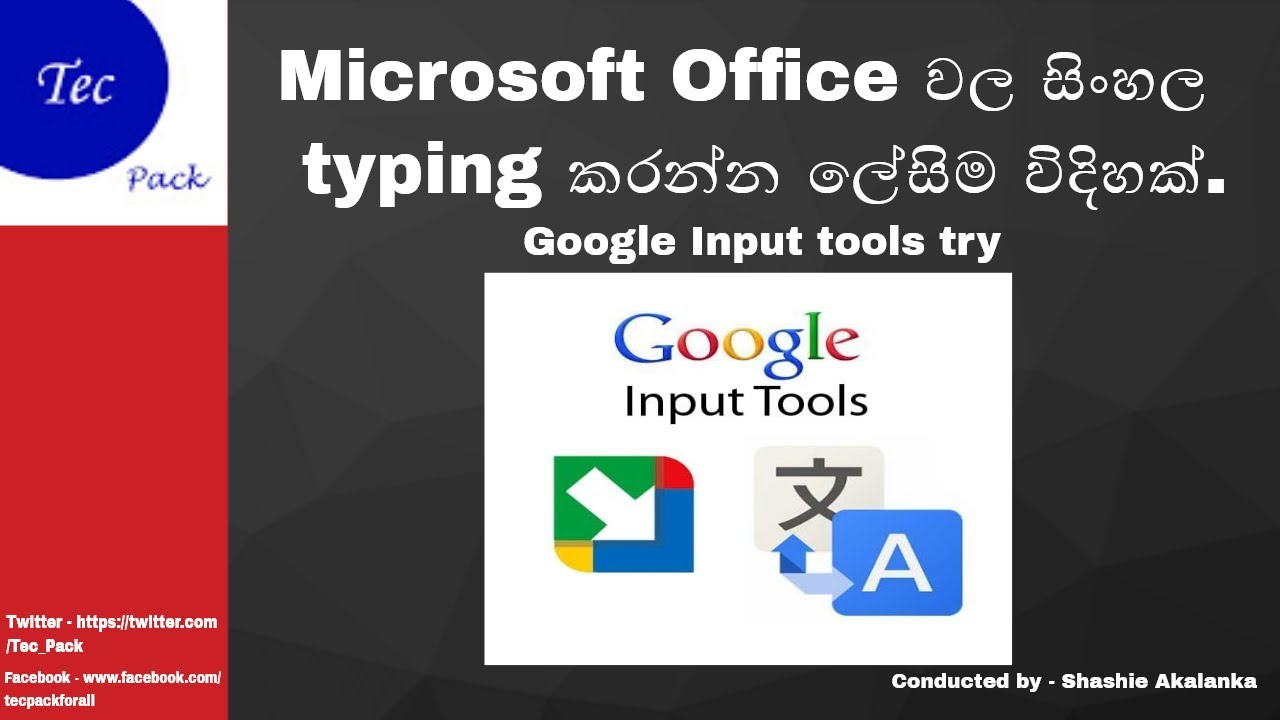Download Tec Pack | Best way to sinhala typing for Microsoft Office ...
