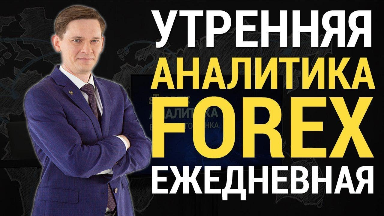 Новости форекс аналитика forex forex morning trader