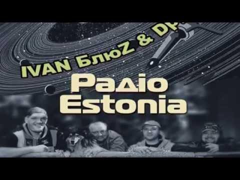 IVAN БлюZ & Dрузі   Радіо Estonia 2016